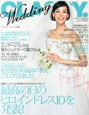 CLASSY. Wedding (クラッシィウェディング) 2014年 06月号 [雑誌]
