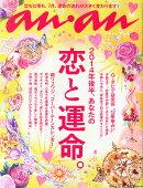 an・an (アン・アン) 2014年 6/18号 [雑誌]
