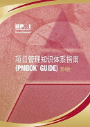 A Guide to the Project Management Body of Knowledge (Pmbok Guide) - Fourth Edition, Official Simplif