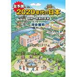 全予測2020年代の日本