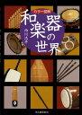 和楽器の世界 カラー図解 [ 西川浩平 ]