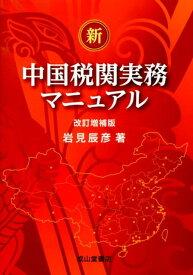 新・中国税関実務マニュアル改訂増補版 [ 岩見辰彦 ]