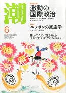 潮 2014年 06月号 [雑誌]