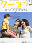 月刊 クーヨン 2014年 06月号 [雑誌]