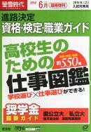 螢雪時代臨時増刊 進路決定 資格・検定・職業ガイド 2014年 06月号 [雑誌]