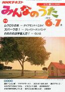 NHK みんなのうた 2014年 06月号 [雑誌]