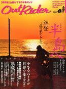 Out Rider(アウトライダー) Vol.66 2014年 06月号 [雑誌]