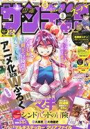 週刊少年サンデーS (スーパー) 2014年 6/1号 [雑誌]