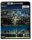 4K夜景2 TOKYO HDR NIGHT【4K ULTRA HD】