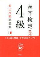 漢字検定4級頻出度順問題集
