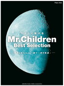 ピアノソロ やさしく弾ける Mr. Children Best Selection 「抱きしめたい」〜「祈り 〜涙の軌道」
