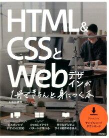 HTML&CSSとWebデザインが1冊できちんと身につく本 [ 服部雄樹 ]