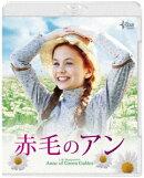 赤毛のアン【Blu-ray】