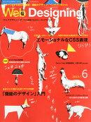 Web Designing (ウェブデザイニング) 2014年 06月号 [雑誌]
