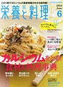 栄養と料理 2014年 06月号 [雑誌]