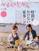 かぞくのじかん 2014年 06月号 [雑誌]
