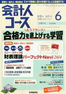 会計人コース 2014年 06月号 [雑誌]