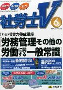 社労士V 2014年 06月号 [雑誌]