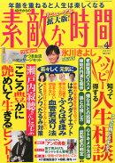 40代からの素敵な時間 vol.4 2014年 06月号 [雑誌]