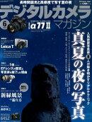 デジタルカメラマガジン 2014年 06月号 [雑誌]