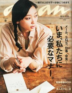 an・an (アン・アン) 2014年 6/4号 [雑誌]