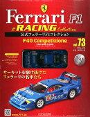 隔週刊 公式フェラーリF1&レーシングコレクション 2014年 6/18号 [雑誌]