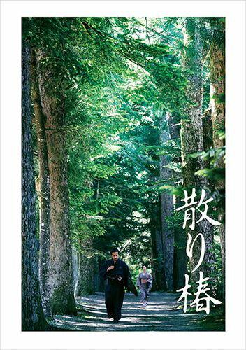 散り椿【Blu-ray】 [ 岡田准一 ]