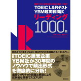 TOEIC(R)L&RテストYBM超実戦模試リーディング1000問