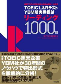 TOEIC(R) L&Rテスト YBM超実戦模試リーディング1000問 [ YBM TOEIC研究所 ]