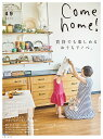 Come home! Vol.49 (私のカントリー別冊) [ Come home!編集部 ]
