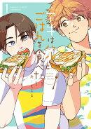 アキはハルとごはんを食べたい(1)