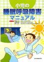 小児の睡眠呼吸障害マニュアル [ 宮崎総一郎 ]