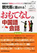 おもてなしの中国語会話 改訂版 2015年 06月号 [雑誌]