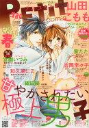 Petit comic (プチコミック) 増刊 春号 2015年 06月号 [雑誌]