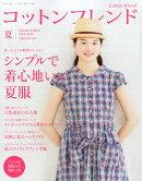 Cotton friend (コットンフレンド) 2015年 06月号 [雑誌]