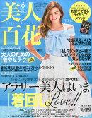 美人百花 2015年 06月号 [雑誌]