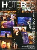 週刊 HOTERES (ホテレス) 2015年 6/12号 [雑誌]