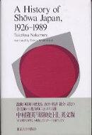 A history of Showa Japan,1926-