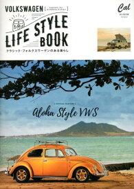 フォルクスワーゲン・ライフスタイル・ブック Vol.7 (ATMムック)
