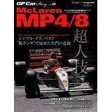 GP Car Story(Vol.30) マクラーレンMP4/8・フォード (SAN-EI MOOK F1速報 auto sport特別編)