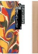 小島信夫短篇集成(第5巻)
