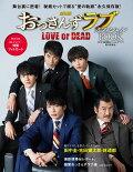 劇場版おっさんずラブ〜LOVE or DEAD〜 オフィシャルBOOK
