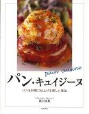 【バーゲン本】パン・キュイジーヌーパンを料理に仕上げる新しい技法