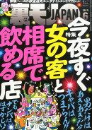 裏モノ JAPAN (ジャパン) 2015年 06月号 [雑誌]