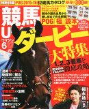 UMAJIN (ウマジン) 2015年 06月号 [雑誌]