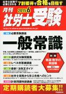 月刊 社労士受験 2015年 06月号 [雑誌]