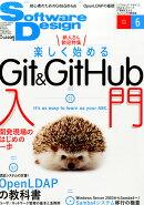 Software Design (ソフトウェア デザイン) 2015年 06月号 [雑誌]