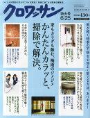 クロワッサン 2015年 6/25号 [雑誌]