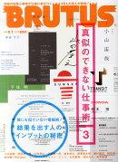 BRUTUS (ブルータス) 2015年 6/1号 [雑誌]