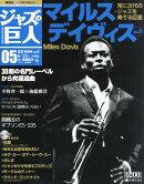 ジャズの巨人 第5号(6/23号) マイルス・デイヴィス 2